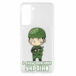 Чехол для Samsung S21 З днем захисника України, солдат