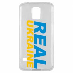 Чехол для Samsung S5 Real Ukraine