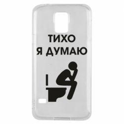 Чохол для Samsung S5Тихо, я думаю