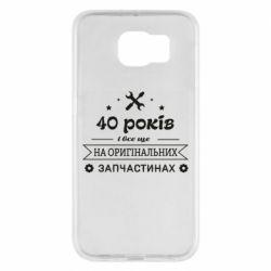 Чохол для Samsung S6 40 років на оригінальних запчастинах