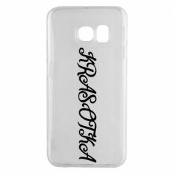 Чехол для Samsung S6 EDGE KRASOTKA