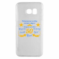 Чохол для Samsung S6 EDGE Найкращому чоловікові, батькові, дідусеві