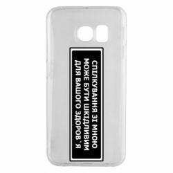 Чехол для Samsung S6 EDGE Спілкування Зі Мною Може Бути Шкідливим