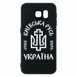 Чохол для Samsung S6 Київська Русь Україна
