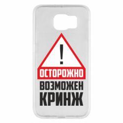 Чехол для Samsung S6 Осторожно возможен кринж