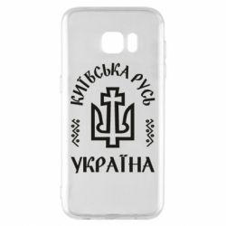 Чохол для Samsung S7 EDGE Київська Русь Україна