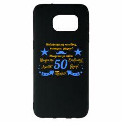 Чохол для Samsung S7 EDGE Найкращому чоловікові, батькові, дідусеві