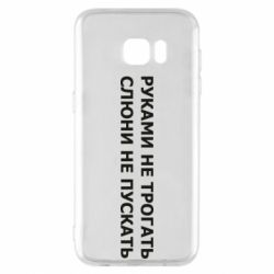Чехол для Samsung S7 EDGE Руками Не Трогать Слюни Не Пускать