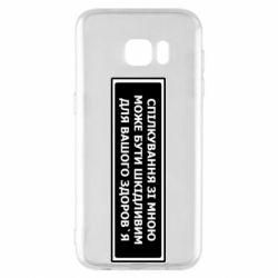Чехол для Samsung S7 EDGE Спілкування Зі Мною Може Бути Шкідливим