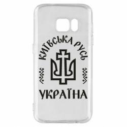 Чохол для Samsung S7 Київська Русь Україна