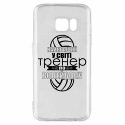 Чохол для Samsung S7 Найкращий Тренер По Волейболу
