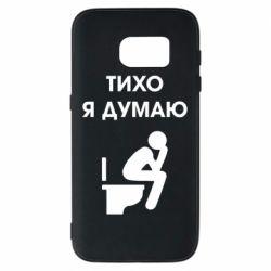 Чохол для Samsung S7 Тихо, я думаю