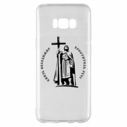 Чохол для Samsung S8+ Київський князь Володимир