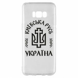 Чохол для Samsung S8+ Київська Русь Україна