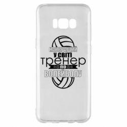 Чохол для Samsung S8+ Найкращий Тренер По Волейболу