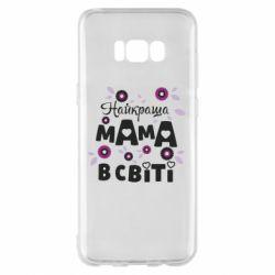 Чохол для Samsung S8+ Найкраща мама в світі