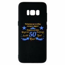 Чохол для Samsung S8 Найкращому чоловікові, батькові, дідусеві