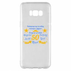 Чохол для Samsung S8+ Найкращому чоловікові, батькові, дідусеві