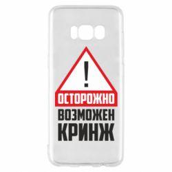 Чехол для Samsung S8 Осторожно возможен кринж