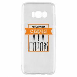 Чохол для Samsung S8 Романтика Свечи Гараж