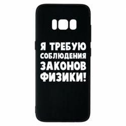 Чохол для Samsung S8 Закони фізики