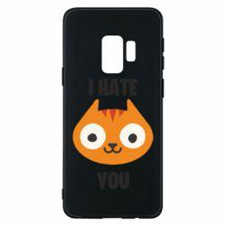 Чохол для Samsung S9 I hate you