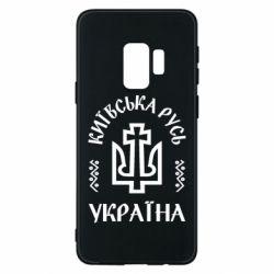Чохол для Samsung S9 Київська Русь Україна