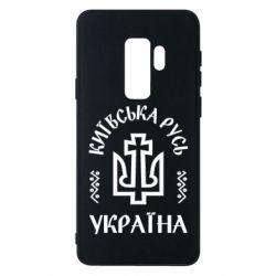 Чохол для Samsung S9+ Київська Русь Україна