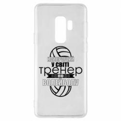 Чохол для Samsung S9+ Найкращий Тренер По Волейболу