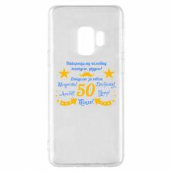 Чохол для Samsung S9 Найкращому чоловікові, батькові, дідусеві