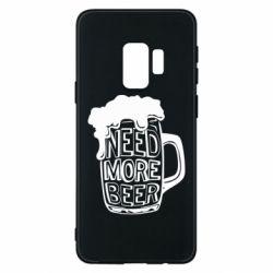 Чохол для Samsung S9 Need more beer