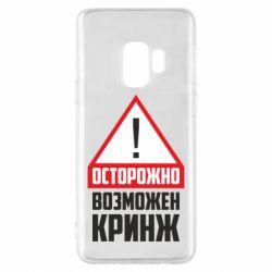 Чехол для Samsung S9 Осторожно возможен кринж