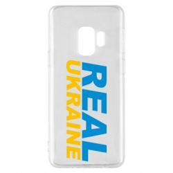 Чехол для Samsung S9 Real Ukraine
