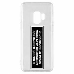 Чехол для Samsung S9 Спілкування Зі Мною Може Бути Шкідливим