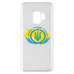 Чохол для Samsung S9 Україна Мапа