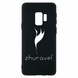 Чохол для Samsung S9 Zhuravel