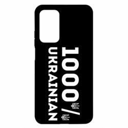 Чохол для Xiaomi Mi 10T/10T Pro 1000% Українець