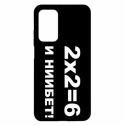 Чехол для Xiaomi Mi 10T/10T Pro 2х2=6