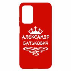 Чехол для Xiaomi Mi 10T/10T Pro Александр Батькович