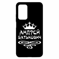 Чехол для Xiaomi Mi 10T/10T Pro Андрей Батькович