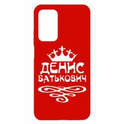 Чехол для Xiaomi Mi 10T/10T Pro Денис Батькович