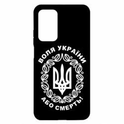 Чехол для Xiaomi Mi 10T/10T Pro Герб України з візерунком