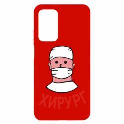 Чехол для Xiaomi Mi 10T/10T Pro Хирург