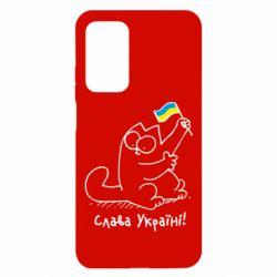 Чехол для Xiaomi Mi 10T/10T Pro Кіт Слава Україні!
