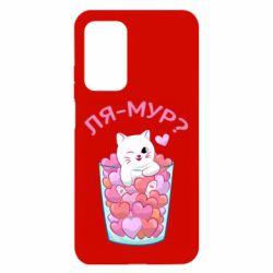 Чехол для Xiaomi Mi 10T/10T Pro Ля-мур?