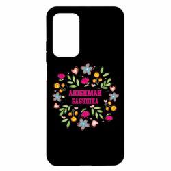 Чохол для Xiaomi Mi 10T/10T Pro Улюблена бабуся і красиві квіточки