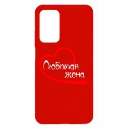 Чехол для Xiaomi Mi 10T/10T Pro Любимая жена
