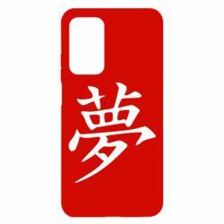 Чохол для Xiaomi Mi 10T/10T Pro Мрія