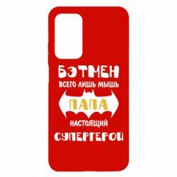 Чехол для Xiaomi Mi 10T/10T Pro Папа настоящий супергерой