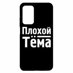 Чехол для Xiaomi Mi 10T/10T Pro Плохой Тёма